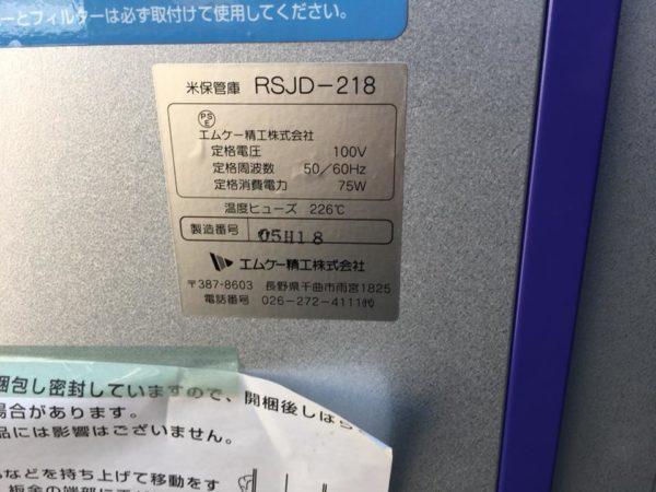 エムケー精工・米保管庫 RSJD-218