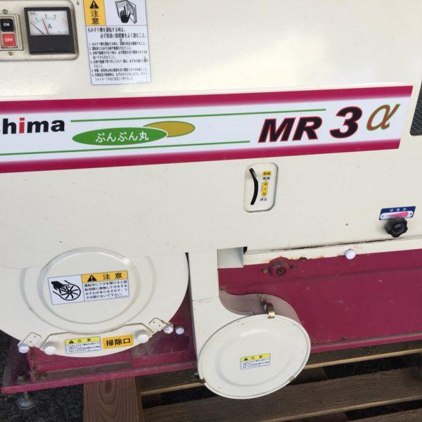 ジェット式籾摺り機 MR-3 α ぶんぶん丸